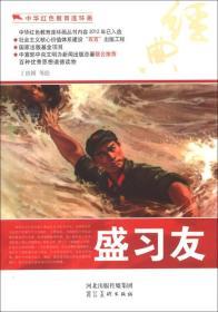 中华红色教育连环画:盛习友