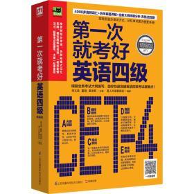 第一次就考好英语四级:打造高分考试秘笈,一次性通过无压力!