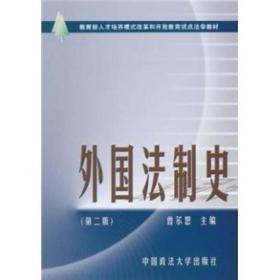 外国法制史(第2版)