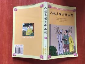 六祖惠能大师画传( 中英对照版)