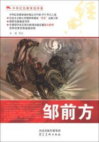 中华红色教育连环画--邹前方