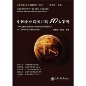 中国企业跨国并购10大案例