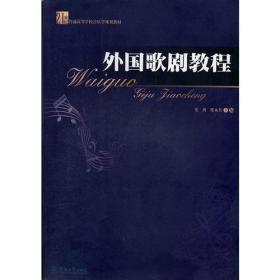 外国歌剧教程