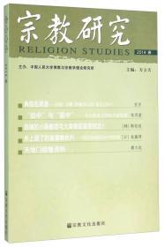 宗教研究(2014年春)
