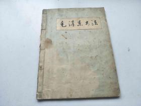 毛泽东书法