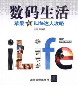数码生活:苹果iLife达人攻略