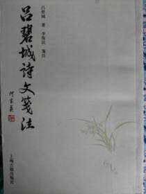 吕碧城诗文集