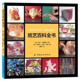 纸艺百科全书 9787518025053