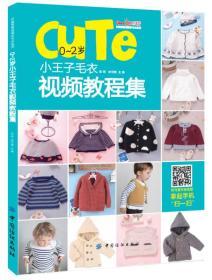 织美堂看视频织毛衣系列:0~2岁小王子毛衣视频教程集