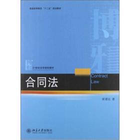 当天发货,秒回复咨询二手合同法 崔建远 北京大学出版社 9787301207208如图片不符的请以标题和isbn为准。