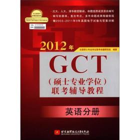 2012年GCT(硕士专业学位)联考辅导教程(英语分册)