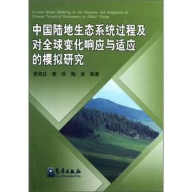 中国陆地生态系统过程及对全球变化响应与适应的模拟研究