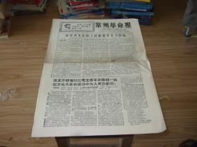 文革小报 1967年8月26日 4版全