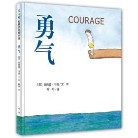 勇气 伯纳德·韦伯(BernardWaber)  9787544244503 南海出版公司