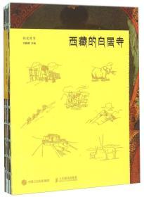 西藏的白居寺