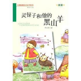 灵伢子和他的黑山羊·百部原创儿童文学丛书·童话
