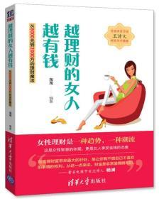 越理财的女人越有钱 从8000到2000万的理财魔法