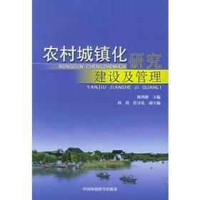 农村城镇化研究、建设及管理