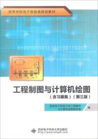 高等学校电子信息类规划教材:工程制图与计算机绘图(含习题集)(第3版)