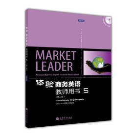 体验商务英语 5 教师用书 第二版