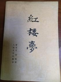 红楼梦·中册