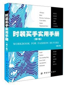 时装买手实用手册(第2版)