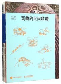 西藏的民间收藏(视觉特写)