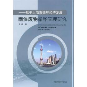 基于上海市循环经济发展:固体废物循环管理研究