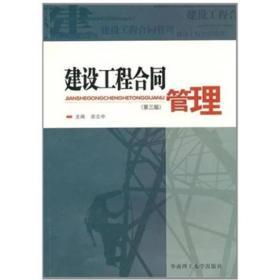 建设工程合同管理-第三版