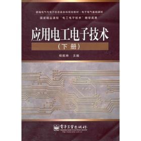 应用电工电子技术(下册) 杨振坤 9787121156649 电子工业出版社