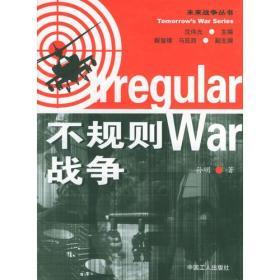 正版 不规则战争 孙明 工人出版社
