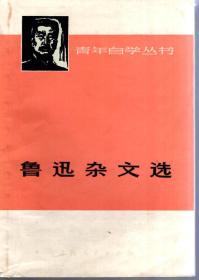 青年自学丛书:鲁迅杂文选 上(一九一八——一九三二)