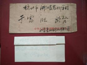 原中国科学技术协会书记处书记孙照寰毛笔手书信札一封