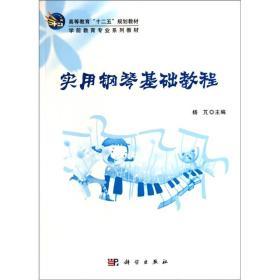 二手实用钢琴基础教程杨芃科学出版社9787030313560