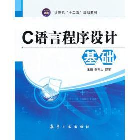 C語言程序設計基礎
