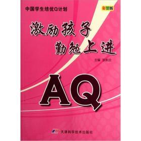 中国学生培优Q计划--AQ.激励孩子勤勉上进(彩图版)/新