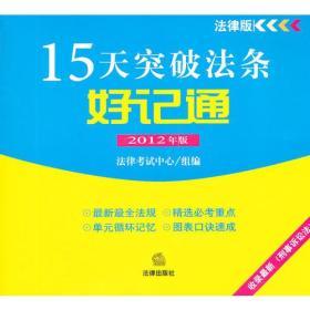 15天突破法条好记通(2012年版 收录最新刑事诉讼法)