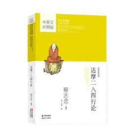 蔡志忠漫画中英对照版:达摩二入四行论