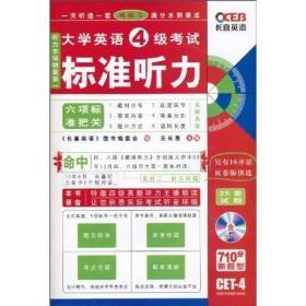 长喜英语:大学英语4级考试标准听力(710分新题型)