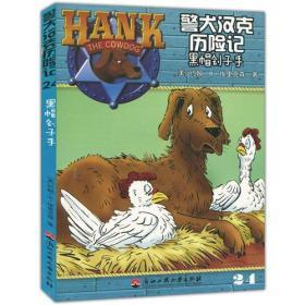 {四色版}警犬汉克历险记24---黑冒刽子手