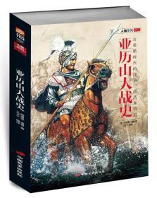 9787510709364-mi-人物系列:亚历山大战史