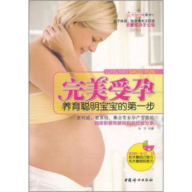 完美受孕:养育聪明宝宝的第一步