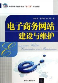 """电子商务网站建设与维护/实战型电子商务系列""""十二五""""规划教材"""