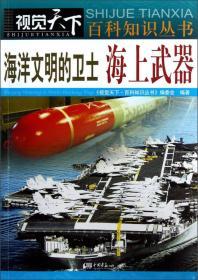 海洋文明的卫士 海上武器