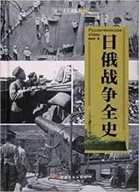 指纹战史系列(034):日俄战争全史
