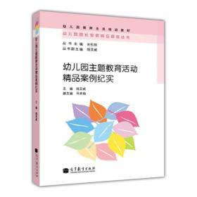 幼儿园主题教育活动精品案例纪实 线亚威 高等教育出版社