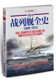 英国战列舰全史1906-19141906-1914江泓著中国长安出版社9787510708947