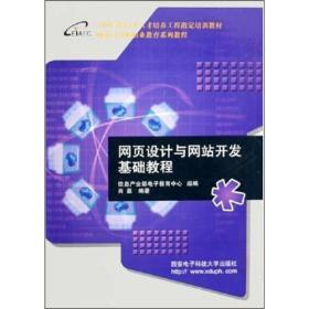 网页设计与网站开发基础教程 肖嘉 西安电子科技大学出版社 9787560615752