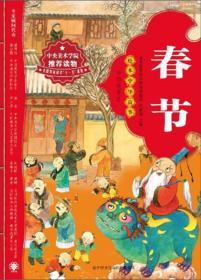 绘本中华故事·传统节日:春节