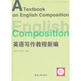 二手英语写作教程新编司显柱朱伊方东华大学出版社9787566900210